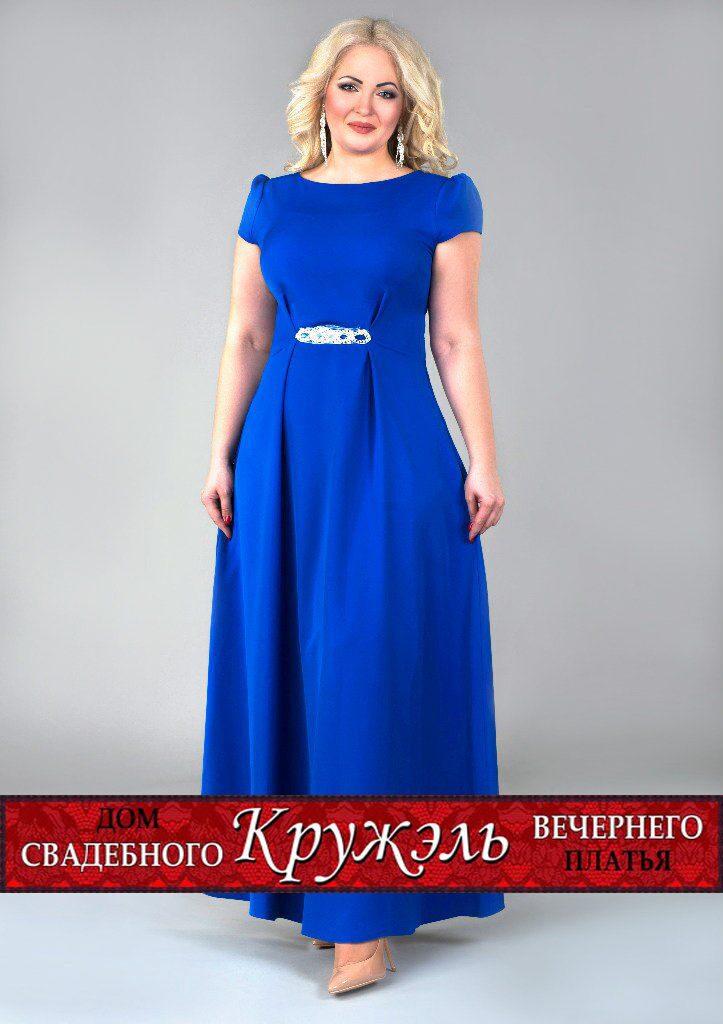 Распродажа вечерние платья большие размеры